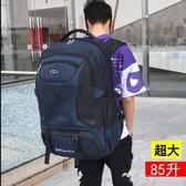 紓困振興 旅行背包男女雙肩包85升超大容量戶外登山包旅游行李包徒步特大包 扣子小鋪