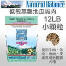 PetLand寵物樂園《Natural Balance 天然寵物食糧》特殊低敏無穀地瓜雞肉小顆粒 - 12磅 /