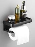 紙巾盒 衛生間紙巾盒浴室抽紙盒置物架免打孔廁紙盒掛壁式卷紙架廁所掛架