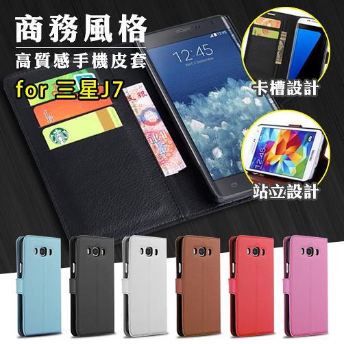 三星 J7 2016/2015 商務風格 手機皮套 完美保護 錢包設計 便利插卡 成熟時尚 手機殼 磁扣 保護套