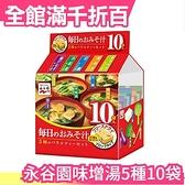 【10入】日本 永谷園味噌湯 五種口味 即時沖泡飲 速食湯 即時湯 蔬菜湯 保暖 宵夜【小福部屋】