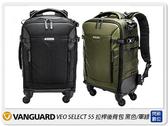Vanguard VEO SELECT55 拉桿背包 行李箱 相機包 攝影包 黑色/軍綠(55,公司貨)