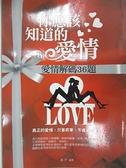 【書寶二手書T1/兩性關係_CSO】你應該知道的愛情:愛情解碼三十六題_星子
