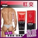 按摩潤滑油 水性 情趣用品 後庭肛交性交可用 SILK TOUCK 高效潤滑陰後庭潤滑液 50ml