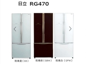 HITACHI 日立 RG470 483L 變頻三門冰箱