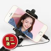 iPhone 11 Pro Max i11 XR XS 線控 自拍棒 自拍神器 自拍桿 X iX i8 i7 伸縮 摺疊 折疊 蘋果 『無名』 M01112
