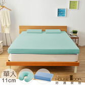 House Door 大和抗菌表布11cm記憶床墊CP組-單人3尺水湖藍