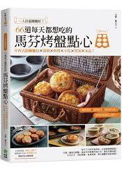 一人份量剛剛好!66道每天都想吃的馬芬烤盤點心:中西式甜鹹麵包X蛋糕X料理X小吃
