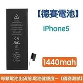 【免運費】送4大好禮【含稅發票】iPhone5 原廠德賽電池 iPhone 5 電池 1440mAh