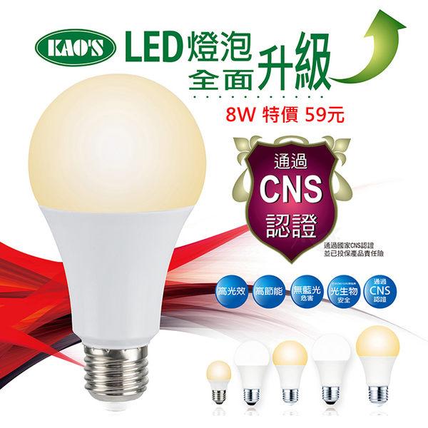 LED 8W廣角型燈泡 CNS認證LED燈泡
