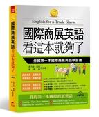 國際商展英語 看這本就夠了:全國第一本國際商展英語學習書