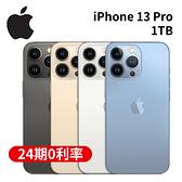 Apple iPhone 13 Pro 6.1吋 (1TB) 智慧型手機