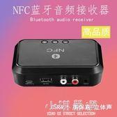 藍芽接收器4.1立體聲音響功放轉無線無損適配器藍芽NFC功能高保真『小淇嚴選』
