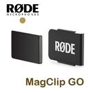 【EC數位】 RODE MagClip GO 麥克風磁力夾 隱藏式 便攜式 Wireless GO配件 採訪 收音
