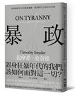 暴政:掌控關鍵年代的獨裁風潮,洞悉時代之...