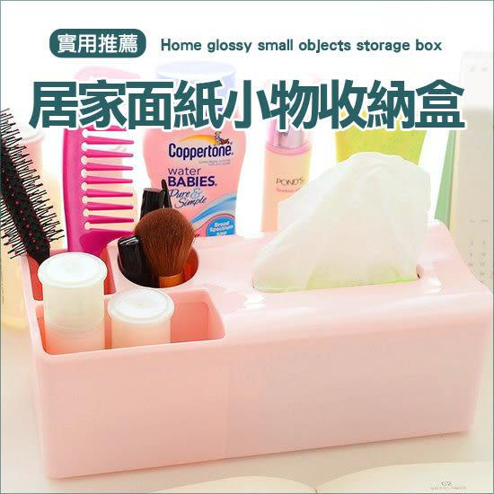 ✭米菈生活館✭【R21】居家面紙小物收納盒 餐巾 化妝品 紙巾 桌面 遙控器 置物 衛生紙 整理 分類