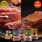 《免運》【黑橋牌】厚脆片+脆片肉乾系列8入免運組