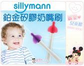 麗嬰兒童玩具館~韓國製 SILLYMANN 鉑金矽膠寬口/普口 奶嘴刷.清潔刷.軟性材質