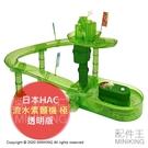 日本代購 空運 HAC 竹子風 流水素麵機 極 透明版 流水麵機 電池式 涼麵 冷麵 沾麵 蕎麥麵