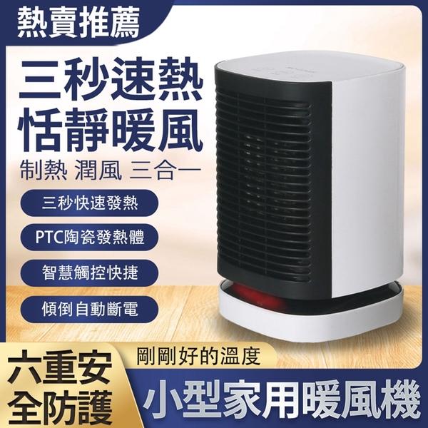 新北現貨暖風機熱風機搖頭速熱小型家用暖風機辦公室桌面取暖器110V臺灣專用