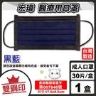 宏瑋 雙鋼印 成人醫療口罩 (黑藍) 30入/盒 (台灣製 CNS14774) 專品藥局【2017711】