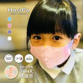 【HAOFA x MASK】3D 無痛感立體口罩『粉彩兒童款』50入/盒 MIT 台灣製造