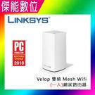 Linksys Velop 雙頻 AC1300 Mesh Wifi(一入)網狀路由器 保固三年 智慧網通設備