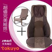 ⦿超值優惠組⦿ tokuyo 摩速椅Super TH-571+休閒椅(咖)
