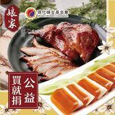 買就捐-娘家LF.煙燻松阪豬300g/份+烏魚子4兩/片﹍愛食網