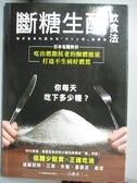 【書寶二手書T6/醫療_IEQ】斷糖生酮飲食法-日本名醫教你吃出燃脂抗老的酮體能量_白澤卓二