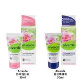 【德潮購】alverde 天然保濕野玫瑰日霜 (50ml)/晚霜(50ml)
