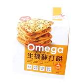 珍田~鼠尾草籽生機蘇打餅(黑芝麻)250公克/包 (全素)