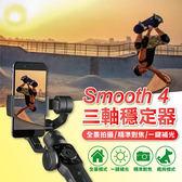 【AA054】《拍片神器》Smooth 4 三軸穩定器 手機穩定器 人臉追蹤 自動對焦 自拍 直播