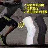 籃球護膝蜂窩防撞長款專業訓練護具男女籃球裝備運動護具全套禮物