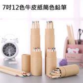 【雙11萊111免運】7吋12色牛皮紙筒色鉛筆 原木彩色鉛筆 學生獎勵 禮贈品