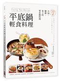 (二手書)Frying Pan Recipe─平底鍋輕食料理:72道少油、健康、省工的零負擔料理。..