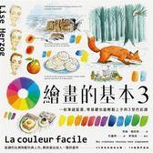 繪畫的基本(3): 一枝筆就能畫,零基礎也能輕鬆上手的3堂色彩課