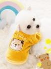 寵物衣服 可愛小熊小狗狗衣服冬季泰迪比熊貓咪寵物小型幼犬冬天保暖秋【快速出貨八折下殺】