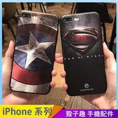 英雄系列 iPhone iX i7 i8 i6 i6s plus 浮雕手機殼 美國隊長 超人 蜘蛛人 保護殼保護套 全包邊防摔軟殼