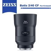24期零利率 Zeiss 蔡司 Batis 2/40 CF For E-mount 公司貨