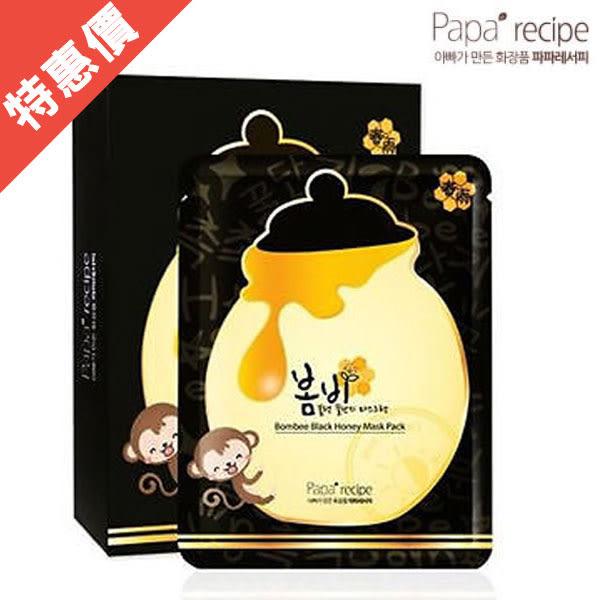 韓國 Papa recipe 春雨竹炭面膜 春雨蜜罐竹炭 黑面膜 10入/盒【娜娜香水美妝】