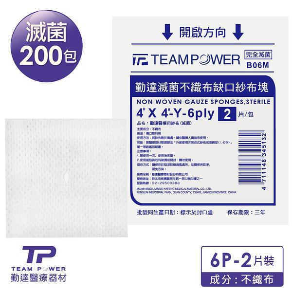 【勤達】(滅菌)4X4吋( 6P) 不織布Y型缺口紗布-2片裝X200包/袋 長庚規格用規格. 吸收力佳.氣切病患用