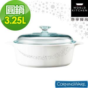 【美國康寧 Corningware】璀璨星河圓型康寧鍋-3.2L