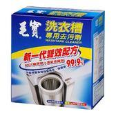 毛寶 洗衣槽去污劑 300G*2【屈臣氏】