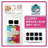 ACEPET寵物活水機/飲水機 活性碳濾心/濾網片*2包組(L803B01-1)