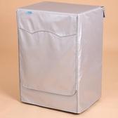 洗衣機罩西門子洗衣機6.7. 7.5 8 9公斤全自動滾筒通用洗衣機罩防水防曬套【全館免運九折下殺】