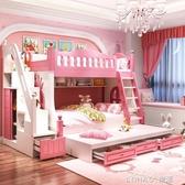 兒童床上下床女孩高低雙層床公主床實木子母床上下鋪帶護欄1 5 米NMS 樂活 館