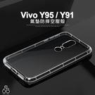 Vivo Y95 Y91 防摔 手機殼 空壓殼 透明軟殼 保護殼 氣墊 手機套 TPU冰晶殼 空壓殼 保護套