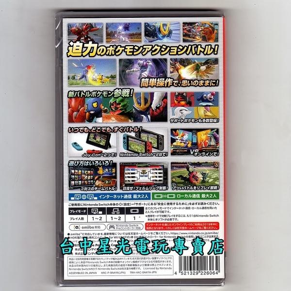 【NS原版片 可刷卡】☆ Nintendo Switch 寶可拳 DX ☆純日版全新品【台中星光電玩】