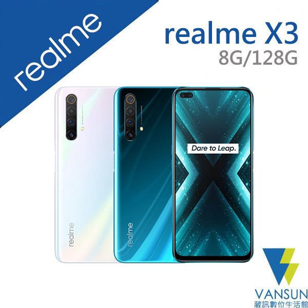 【贈自拍棒+集線器+立架】realme X3 (8G/128G) 6.57吋 智慧型手機【葳訊數位生活館】